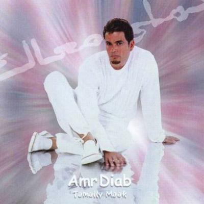 Chanson d'amour en arabe Tamally Maak Amr Diab
